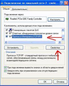 TCP свойства windows 7