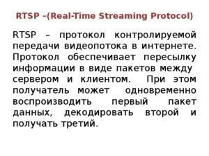 протокол RTSP