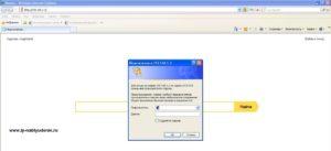d-link вход в веб интерфейс