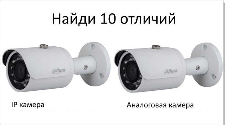 Чем отличается IP-камера от аналоговой?