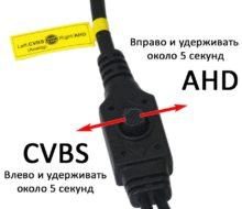 Как переключить ahd камеру в аналоговый режим?