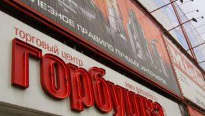 Интернет-магазин gorbushka-market.ru