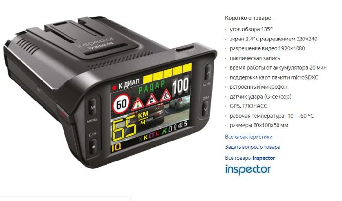 гибрид видеорегистратора и радар детектора