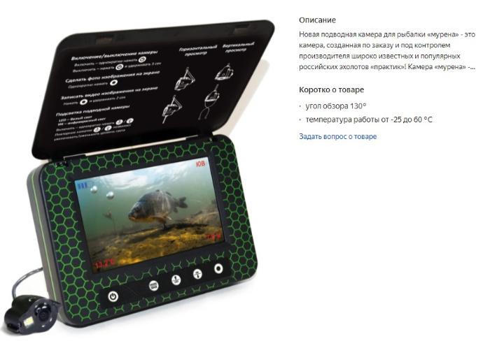 камера для подводной съемки рыбалки